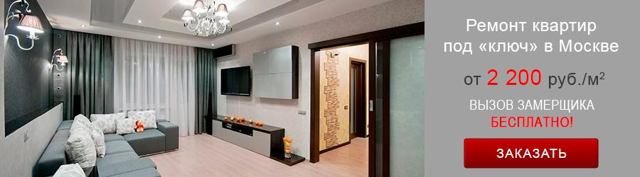 Ремонт квартир под ключ, косметический ремонт в Щелково